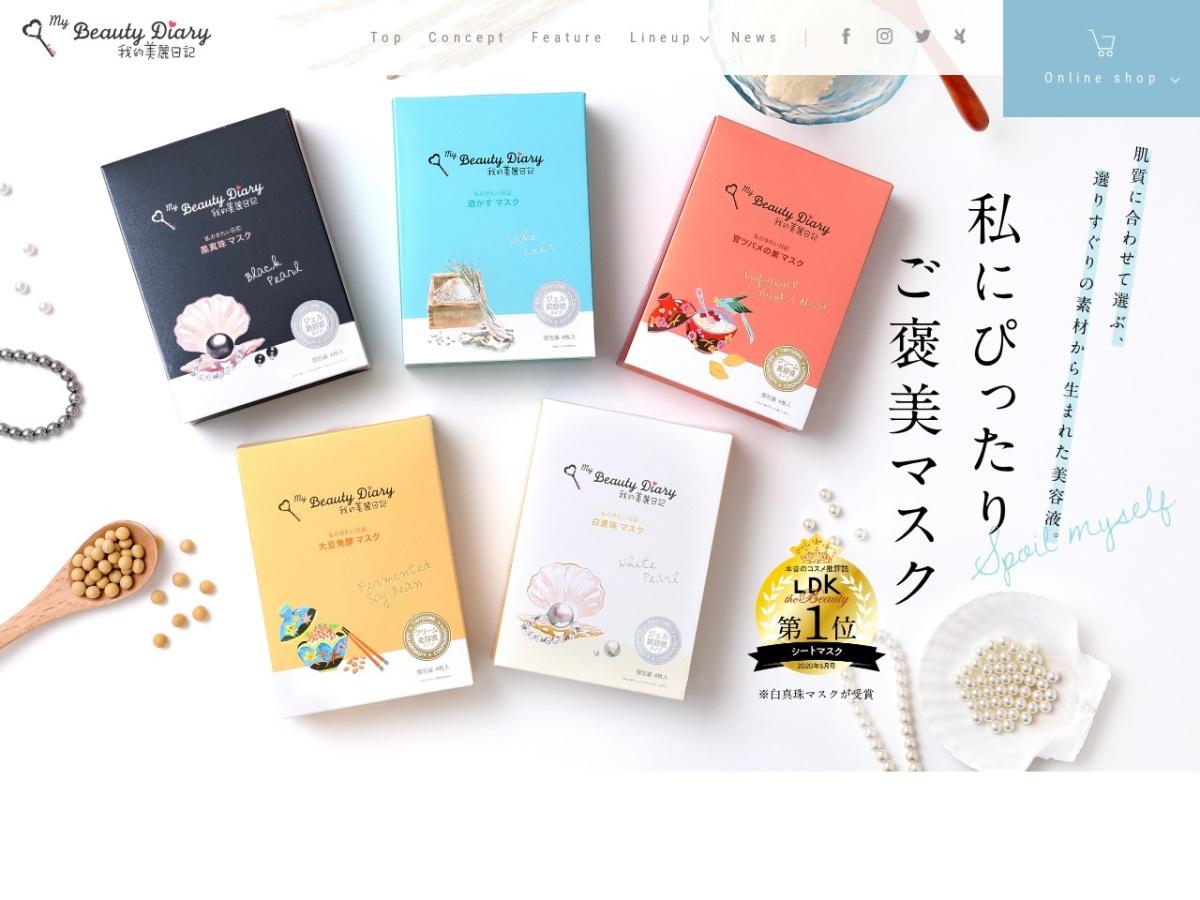 http://mybeautydiary-jp.com/