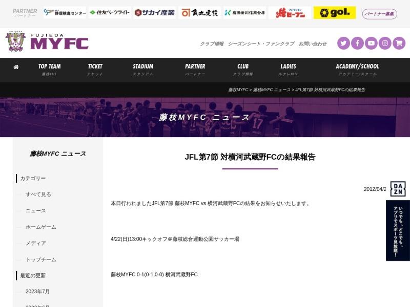 http://myfc.co.jp/?p=1368