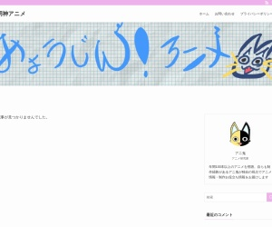 Screenshot of myoujincafe.jp