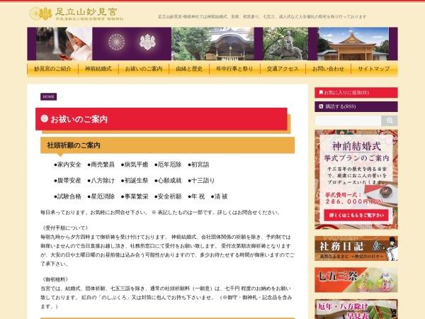 Screenshot of myouken.or.jp