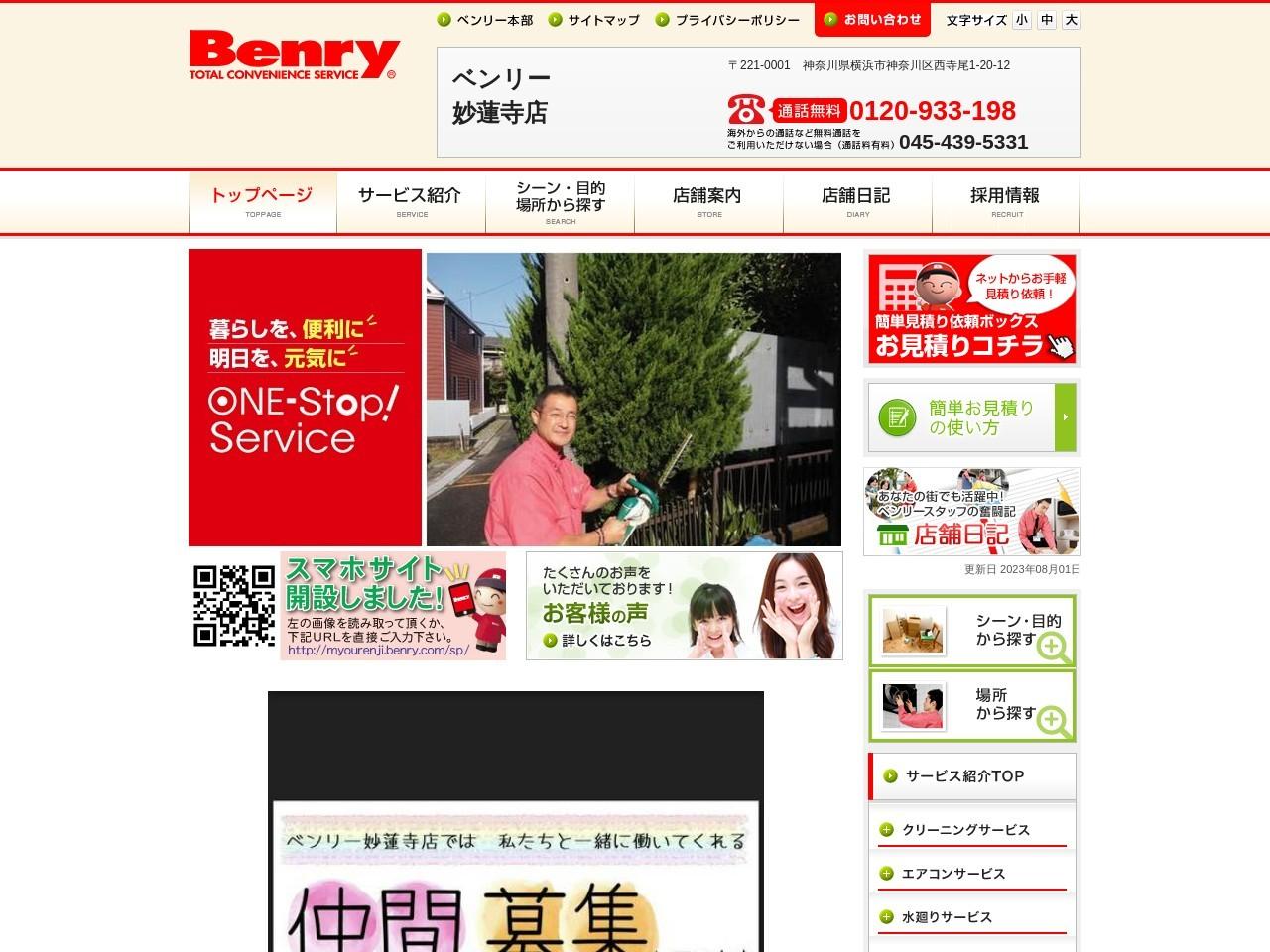 ベンリー妙蓮寺店