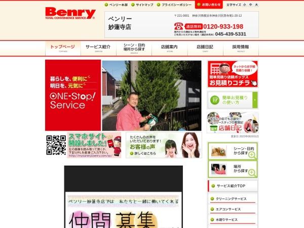Screenshot of myourenji.benry.com