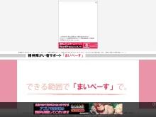 Screenshot of mypaceyokote.web.fc2.com