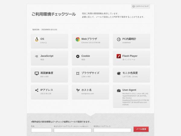 Screenshot of mysys-check.com