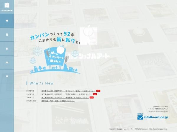 Screenshot of n-art.co.jp
