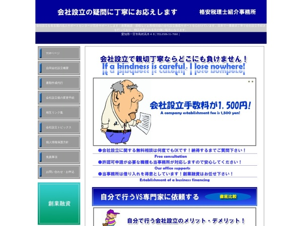 Screenshot of n-seturitu.com