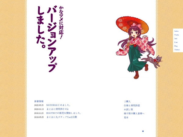 http://n-yuji.info/index.php/totika-font