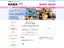 Screenshot of naba1987.web.fc2.com
