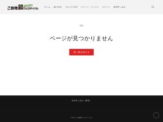 http://nabefes.com/nagoya