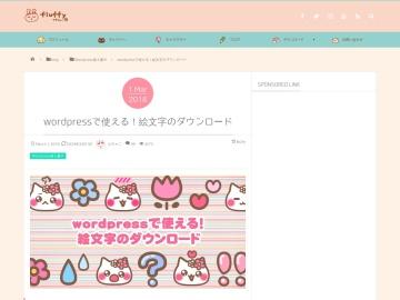 WordPressで使える絵文字のダウンロード