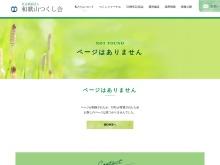 Screenshot of nadeshiko-wakayama.com