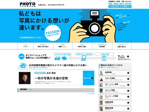 Screenshot of nagai-phoyo.co.jp