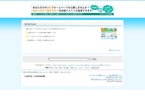 Screenshot of nagaipet.g.dgdg.jp