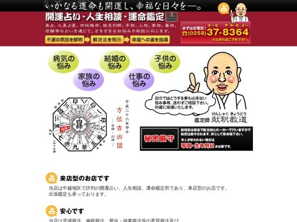 http://nagaoka-uranai.net