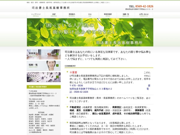 Screenshot of nagasaka-office.com