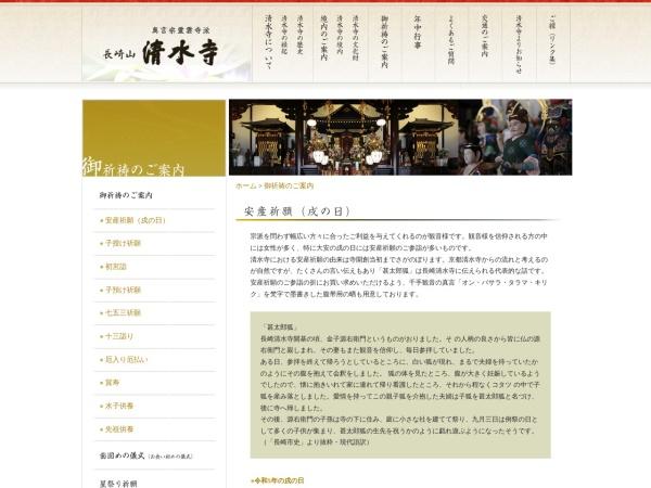 Screenshot of nagasaki-kiyomizudera.jp