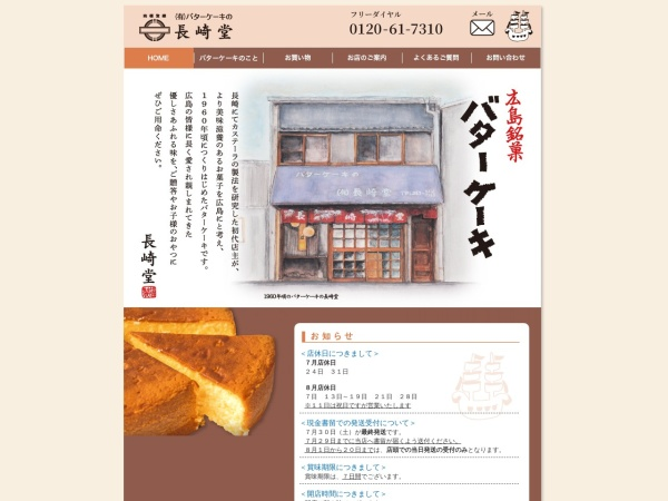 http://nagasakido.net