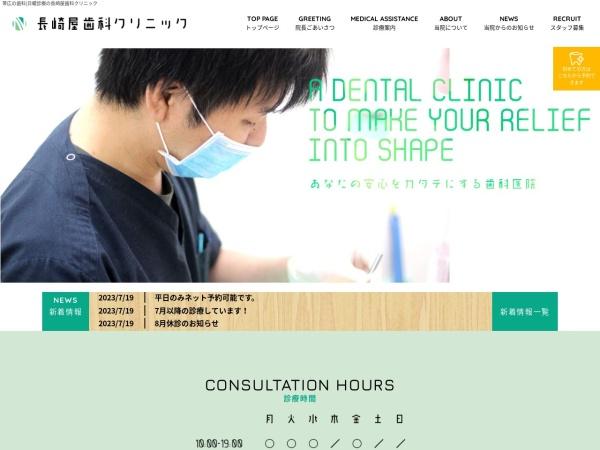 http://nagasakiya-dc.com/