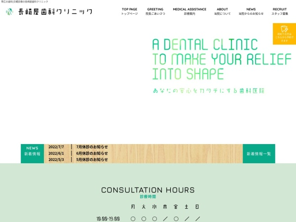 Screenshot of nagasakiya-dc.com