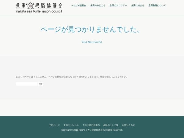 Screenshot of nagata-umigame.com