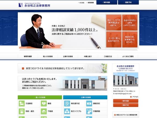 Screenshot of nagaya-lo.com