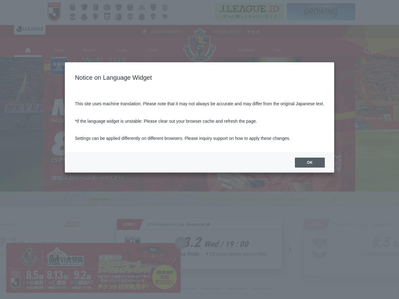 http://nagoya-grampus.jp/news/pressrelease/2018/10052018-28-vs.php