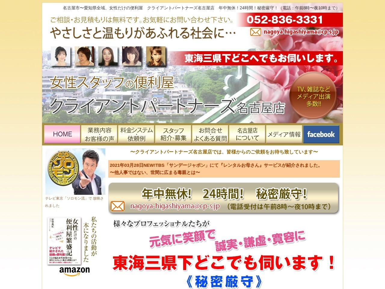 株式会社クライアントパートナーズ名古屋店