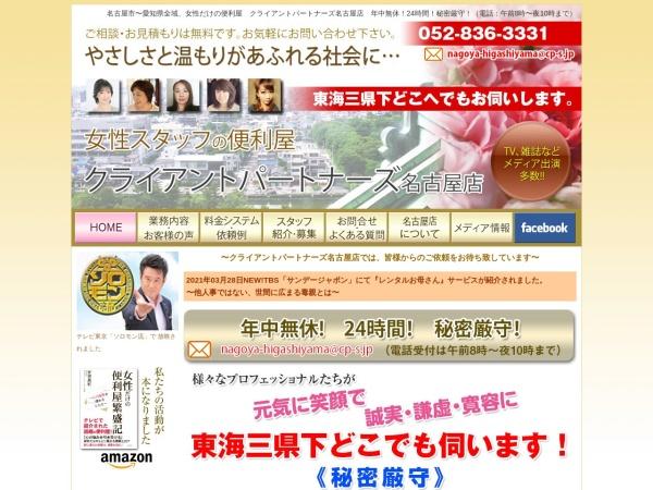 Screenshot of nagoya-higashiyama-cps.com