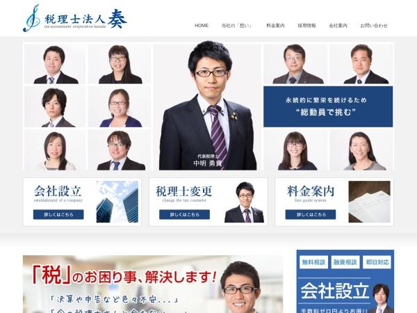 Screenshot of nagoya-office.co.jp