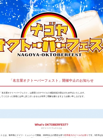 Screenshot of nagoya-oktober-fest.com