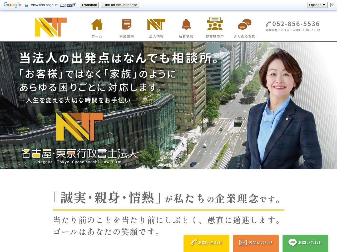 名古屋・東京(行政書士法人)東京支社