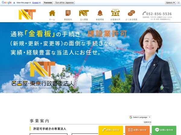 http://nagoya-tokyo-gyousei.com