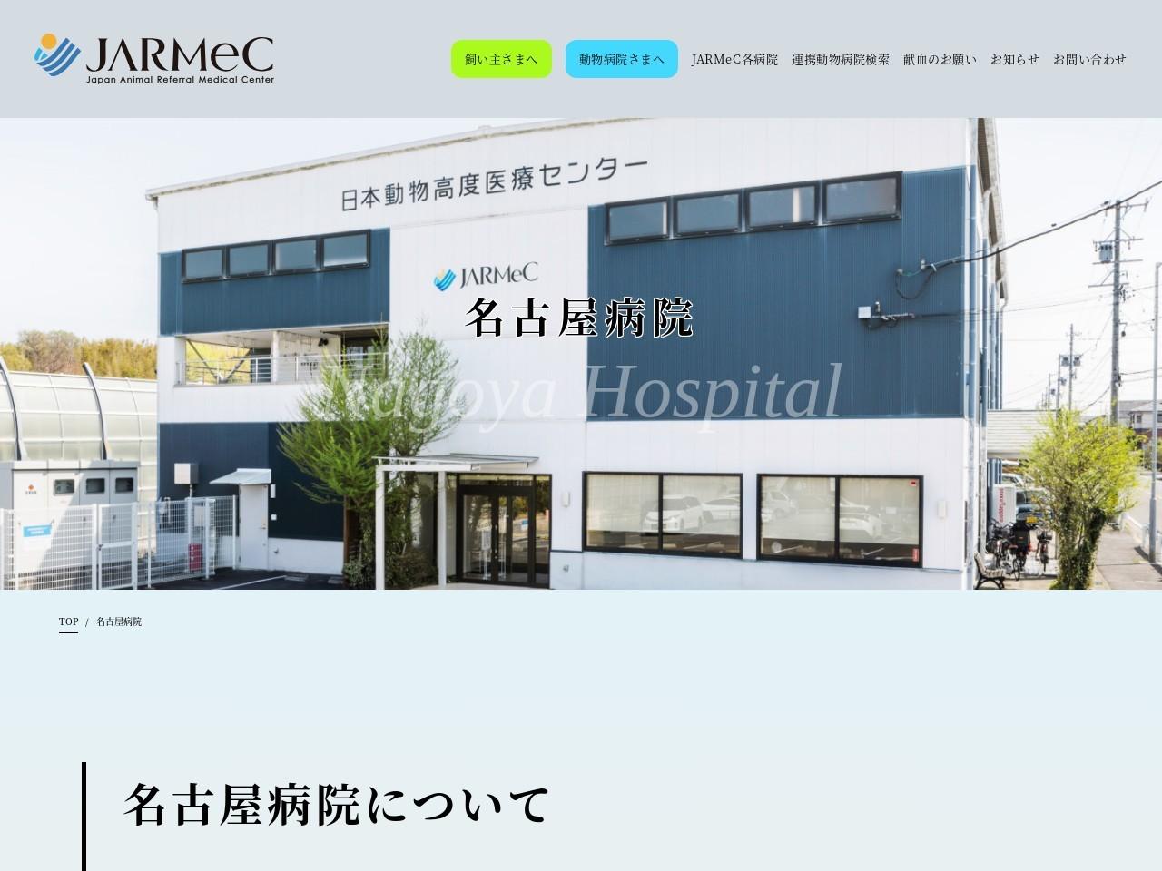 http://nagoya.jarmec.jp