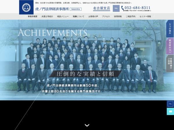 Screenshot of nagoya.t-leo.com