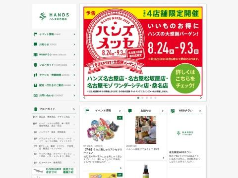 http://nagoya.tokyu-hands.co.jp/