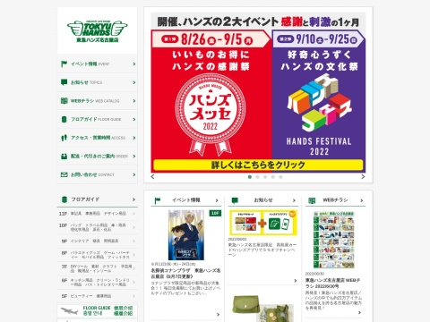Screenshot of nagoya.tokyu-hands.co.jp
