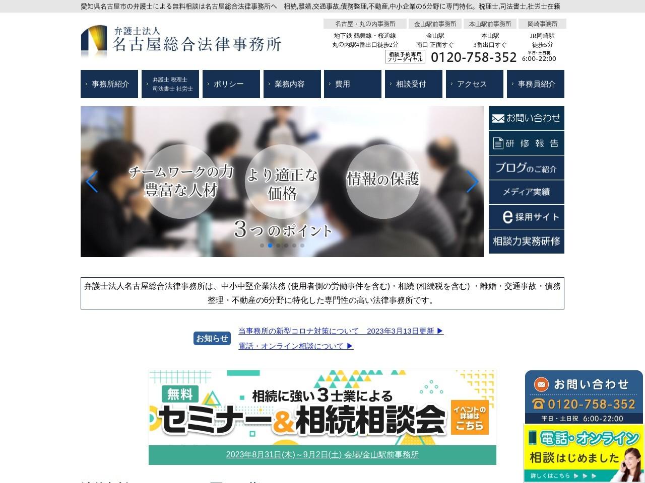 名古屋総合法律事務所(弁護士法人)