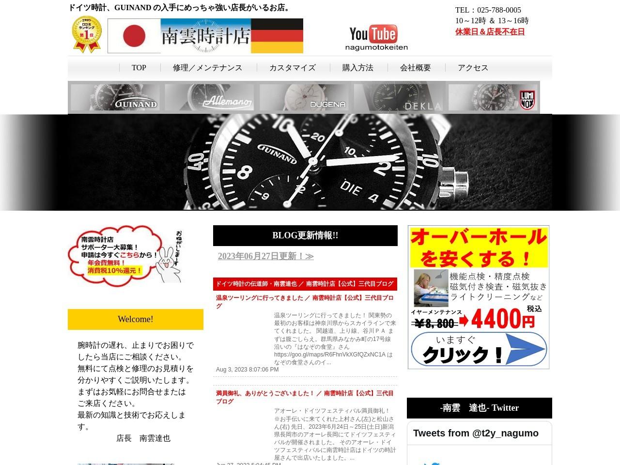 南雲時計店公式ホームページ|ドイツ仕込みの時計修理 / 新潟県内唯一 ドイツ時計の専門店