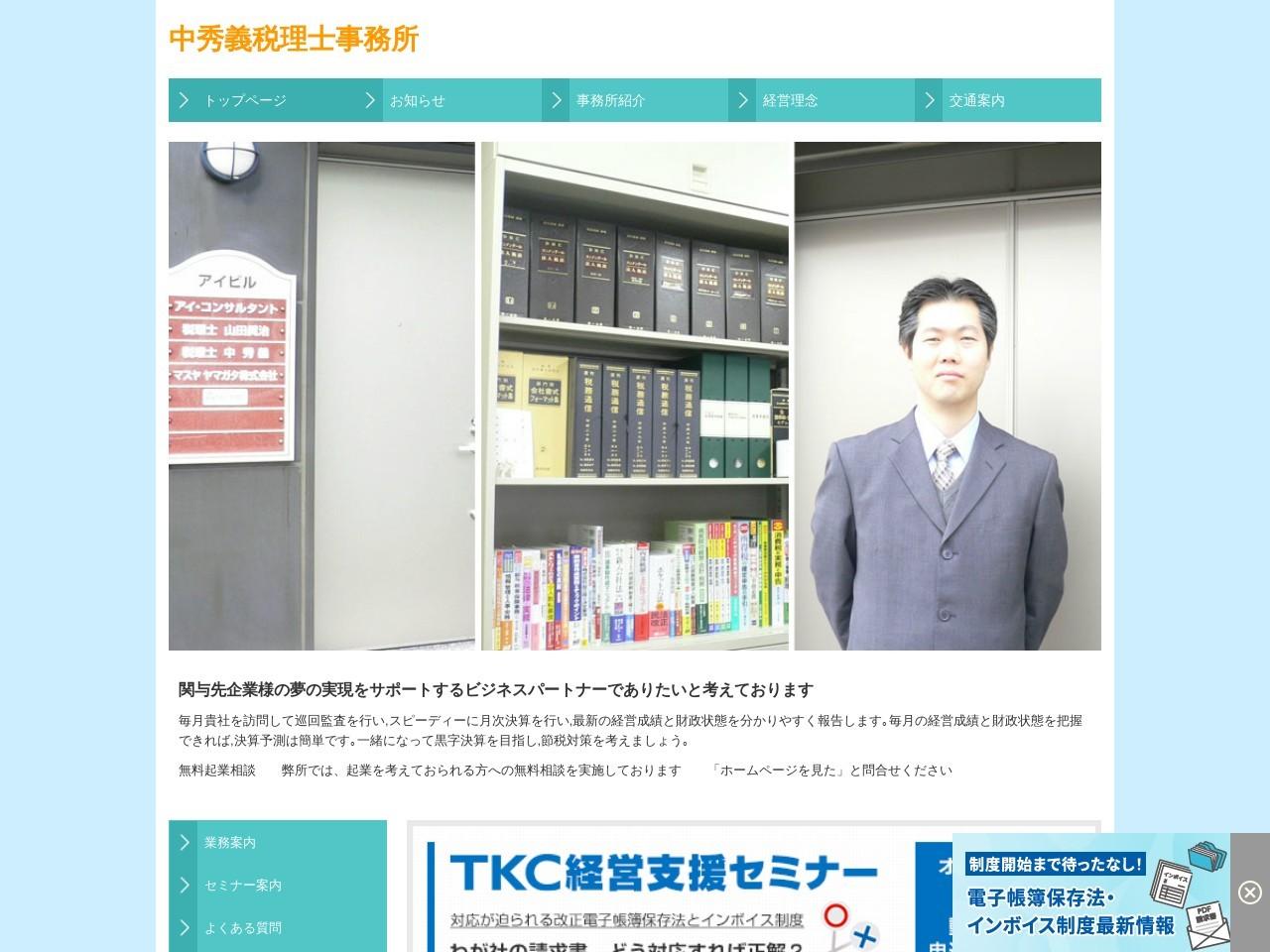 中秀義税理士事務所