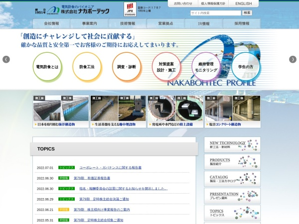 Screenshot of nakabohtec.co.jp