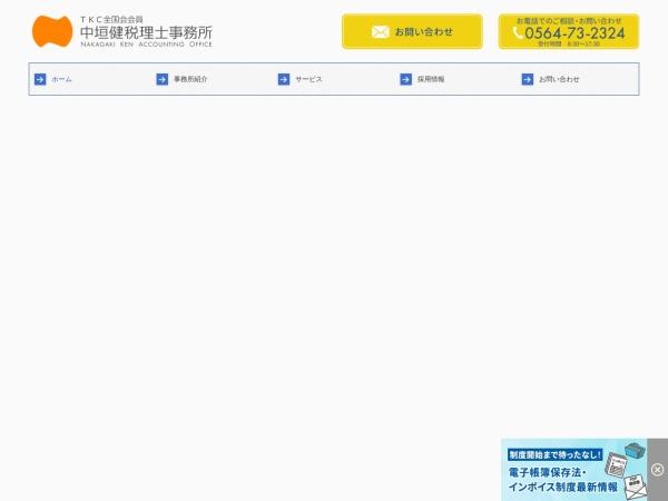 Screenshot of nakagakiken.tkcnf.com