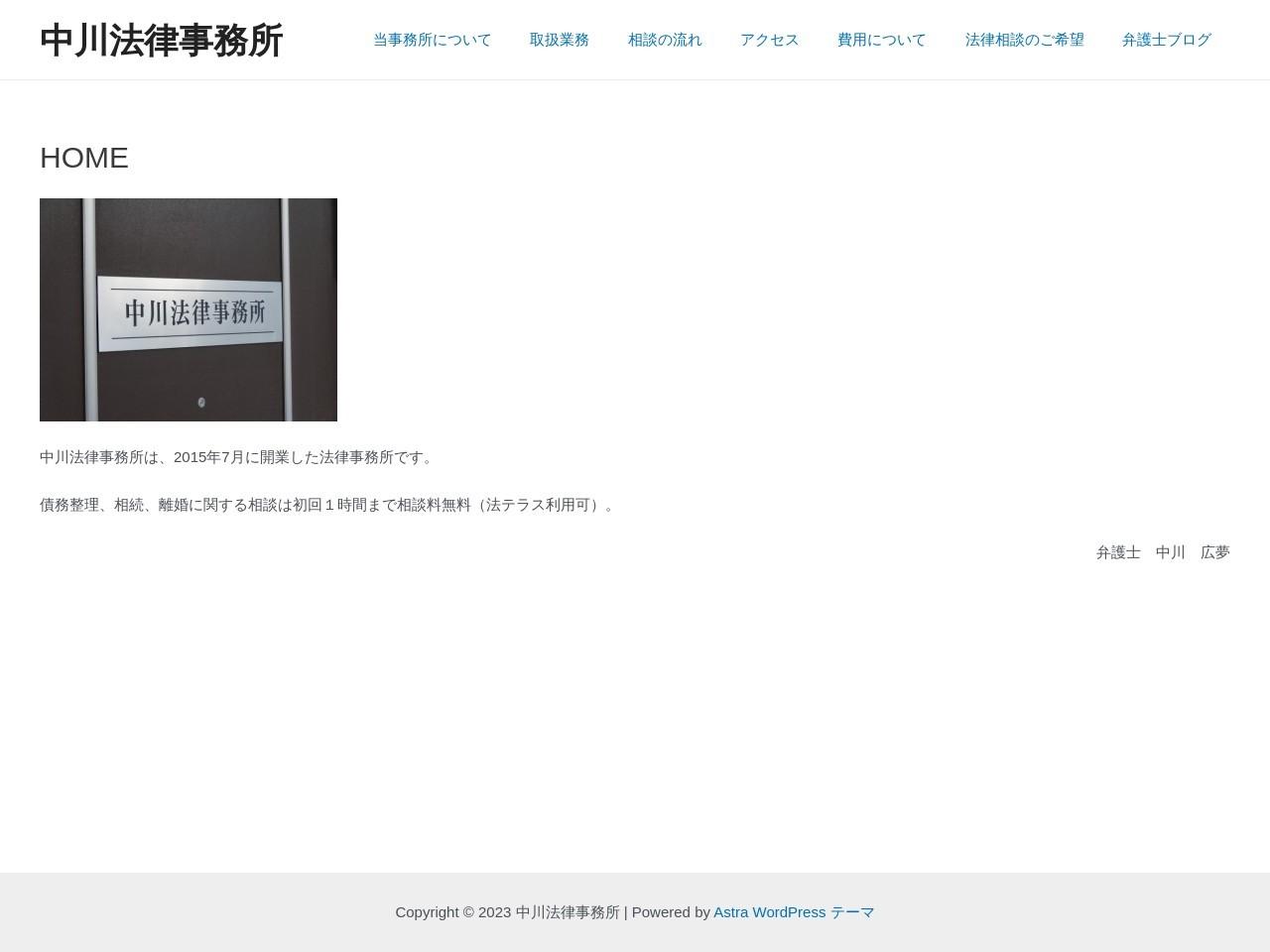 中川法律事務所