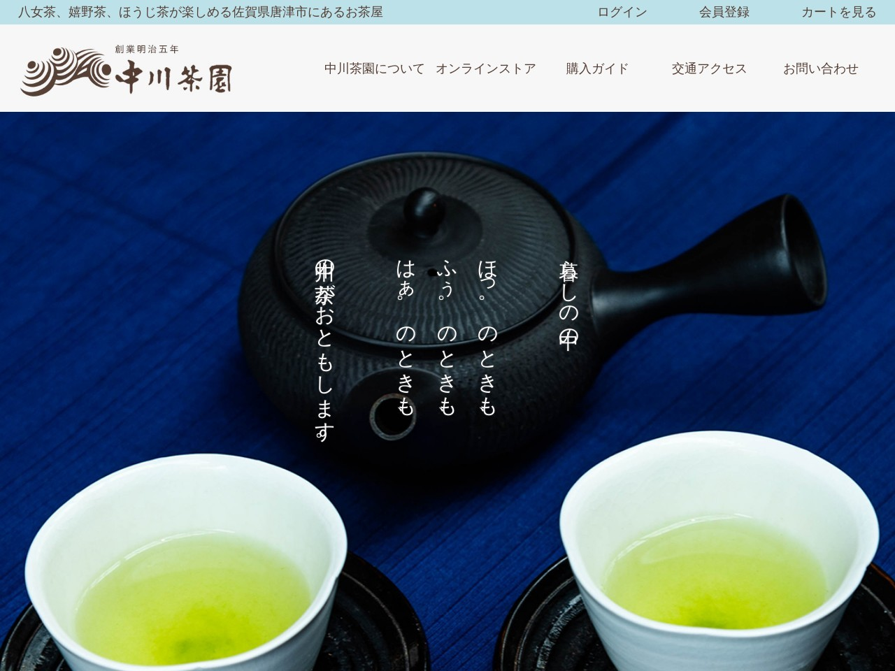中川茶園~佐賀県唐津のお茶専門店(八女茶・嬉野茶)