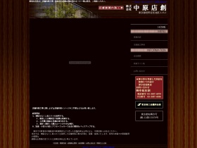 http://nakahara-tenso.co.jp/