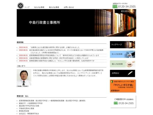 Screenshot of nakajima-gyosei.com