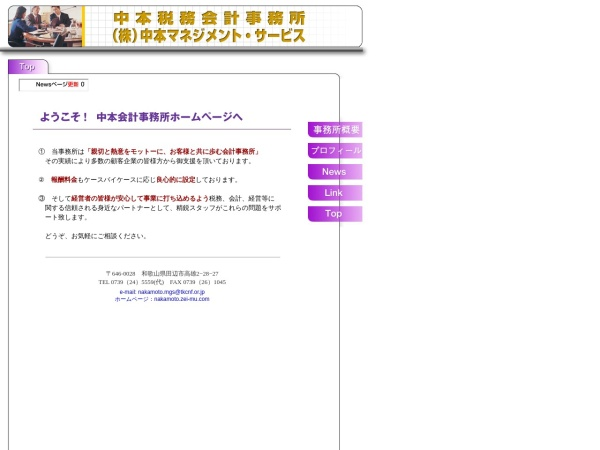 Screenshot of nakamoto.zei-mu.com