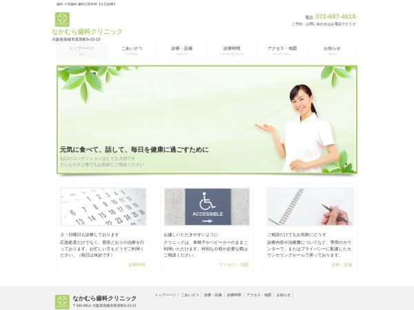 http://nakamura-dental-clinic.osaka.jp