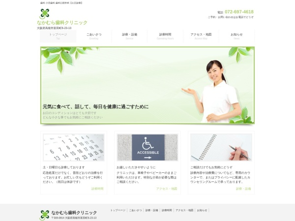 Screenshot of nakamura-dental-clinic.osaka.jp