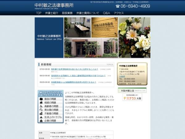 http://nakamura-law-office.com/