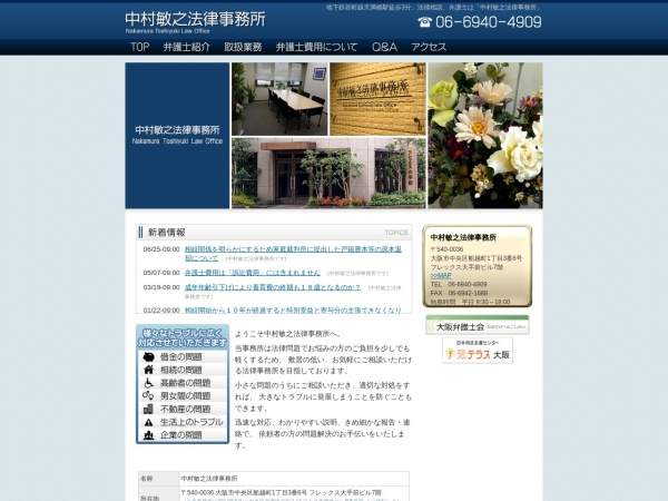 Screenshot of nakamura-law-office.com